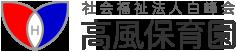 高風保育園 ロゴ